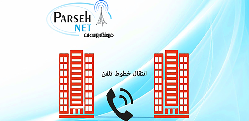 انتقال خطوط تلفن